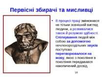 Первісні збирачі та мисливці В процесі праці змінювався не тільки зовнішній в...