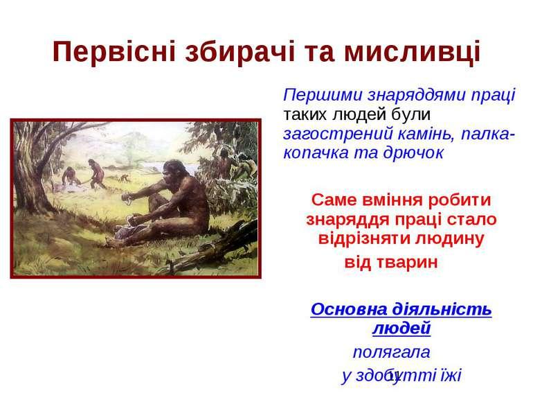 Первісні збирачі та мисливці Першими знаряддями праці таких людей були загост...
