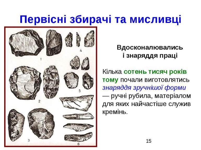 Первісні збирачі та мисливці Вдосконалювались і знаряддя праці Кілька сотень ...
