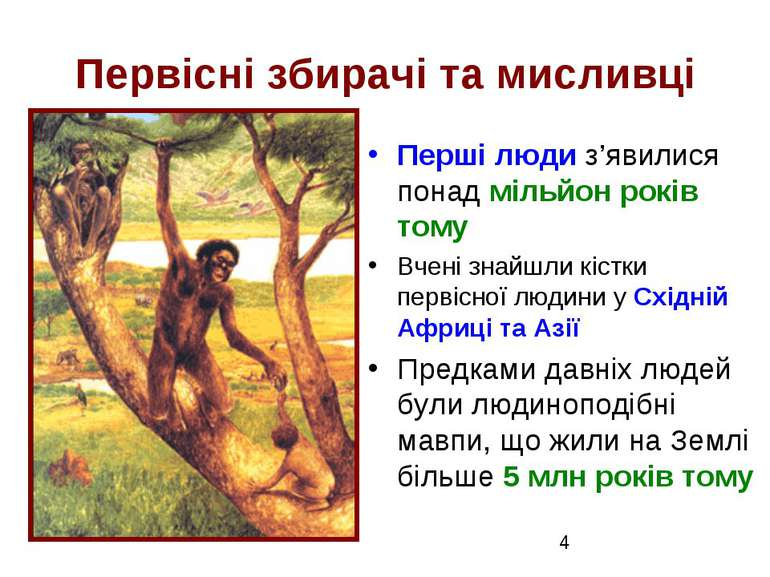 Первісні збирачі та мисливці Перші люди з'явилися понад мільйон років тому Вч...