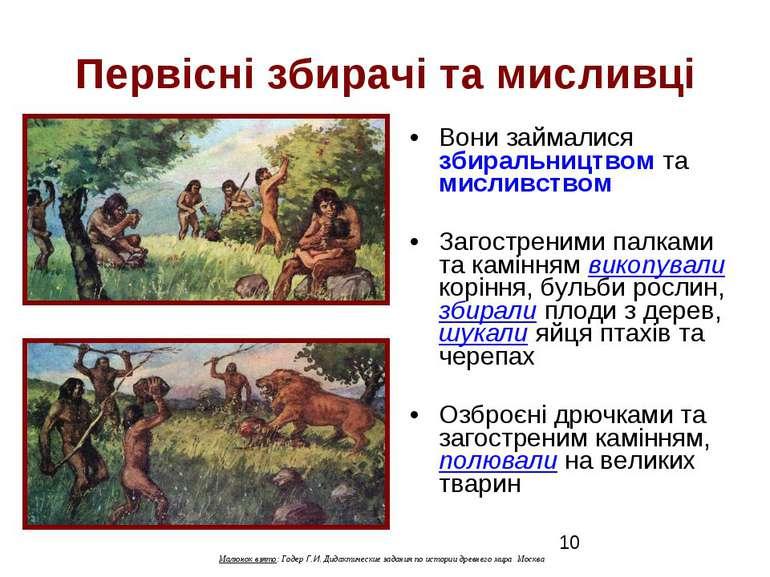 Первісні збирачі та мисливці Вони займалися збиральництвом та мисливством Заг...