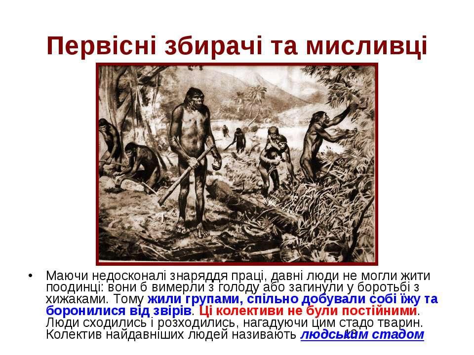 Первісні збирачі та мисливці Маючи недосконалі знаряддя праці, давні люди не ...