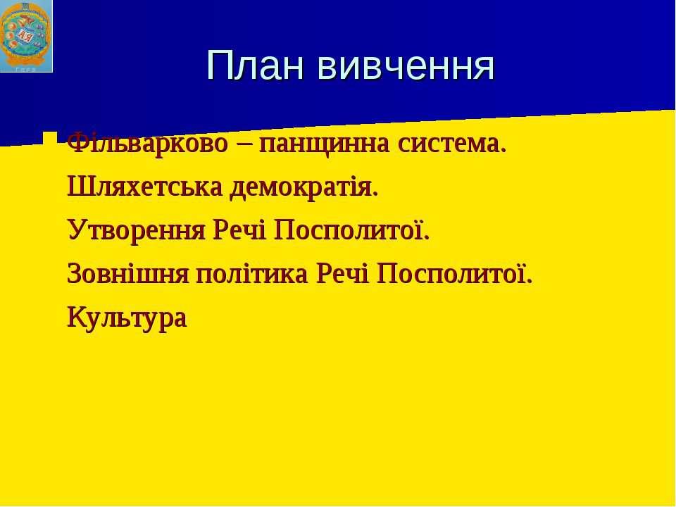 План вивчення Фільварково – панщинна система. Шляхетська демократія. Утворенн...