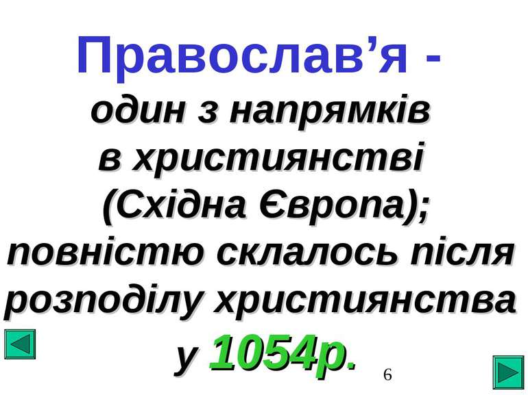 Православ'я - один з напрямків в християнстві (Східна Європа); повністю склал...