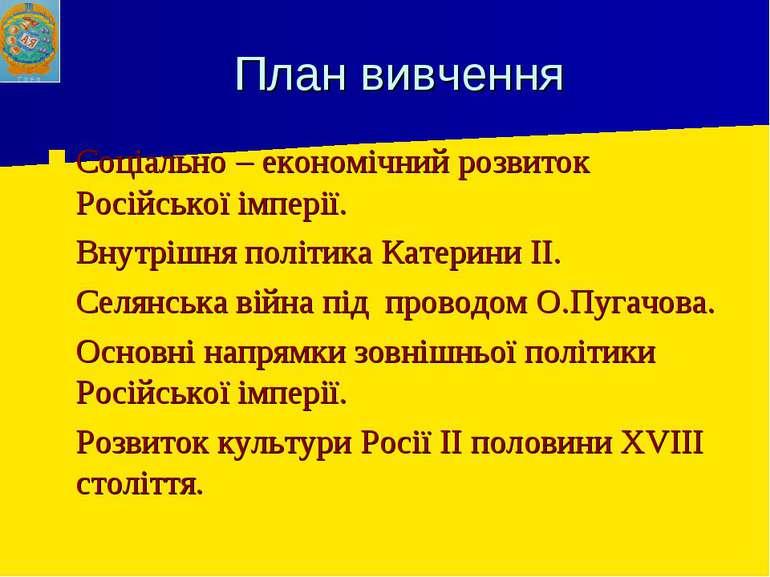 План вивчення Соціально – економічний розвиток Російської імперії. Внутрішня ...