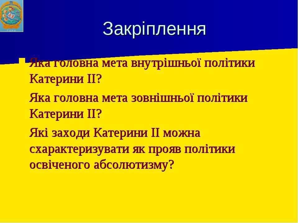 Закріплення Яка головна мета внутрішньої політики Катерини ІІ? Яка головна ме...