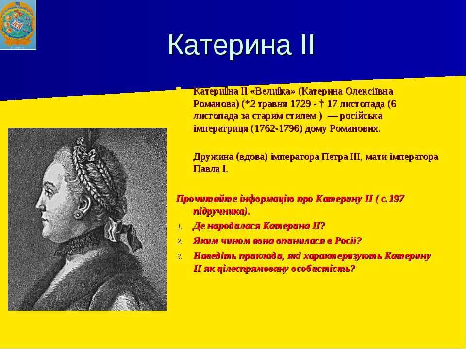 Катерина ІІ Катери на ІІ «Вели ка» (Катерина Олексіївна Романова) (*2 травня ...