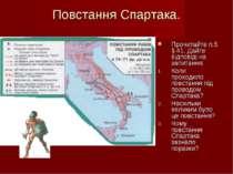 Повстання Спартака. Прочитайте п.5 § 41. Дайте відповіді на запитання: Коли п...
