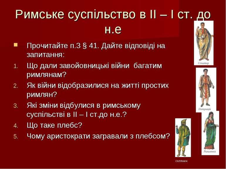 Римське суспільство в ІІ – І ст. до н.е Прочитайте п.3 § 41. Дайте відповіді ...