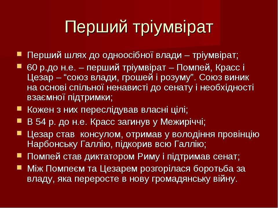 Перший тріумвірат Перший шлях до одноосібної влади – тріумвірат; 60 р.до н.е....