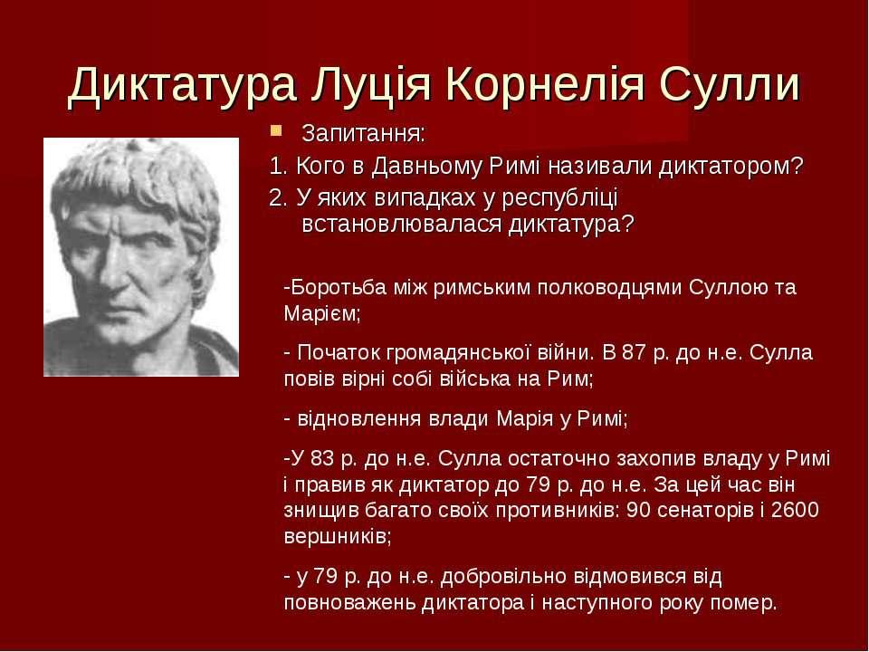 Диктатура Луція Корнелія Сулли Запитання: 1. Кого в Давньому Римі називали ди...