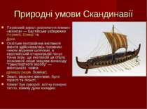 Природні умови Скандинавії Первісний ареал розселення племен «вікінгів» — Бал...