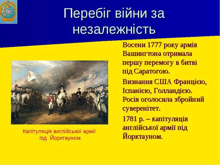 Перебіг війни за незалежність Восени 1777 року армія Вашингтона отримала перш...