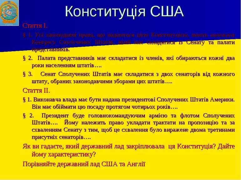 Конституція США Стаття І. § 1. Усі законодавчі права, що надаються цією Конст...