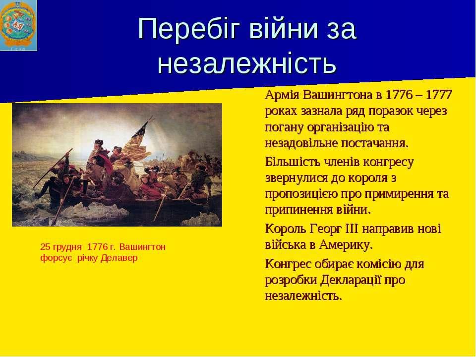 Перебіг війни за незалежність Армія Вашингтона в 1776 – 1777 роках зазнала ря...