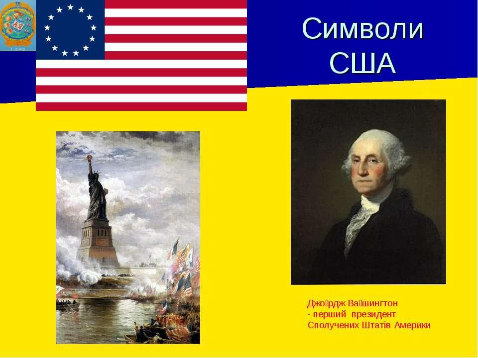 Символи США Джо рдж Ва шингтон - перший президент Сполучених Штатів Америки