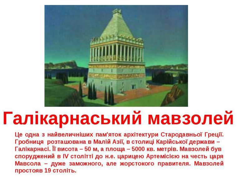 Галікарнаський мавзолей Це одна з найвеличніших пам'яток архітектури Стародав...
