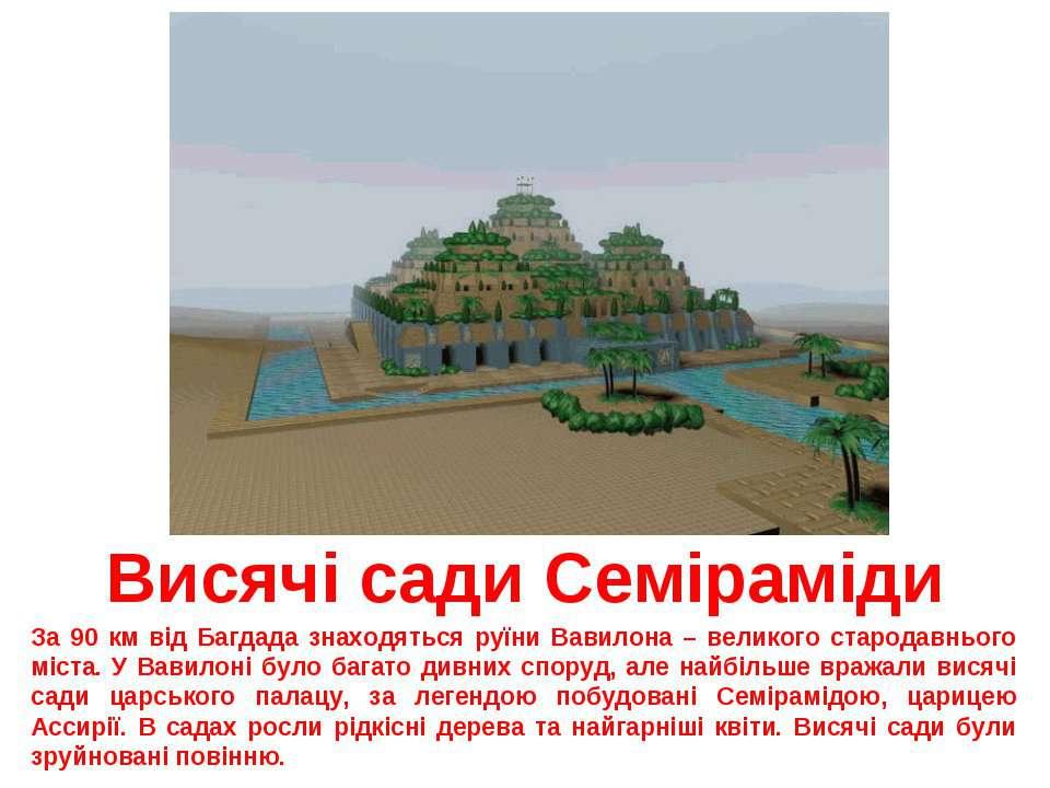 Висячі сади Семіраміди За 90 км від Багдада знаходяться руїни Вавилона – вели...