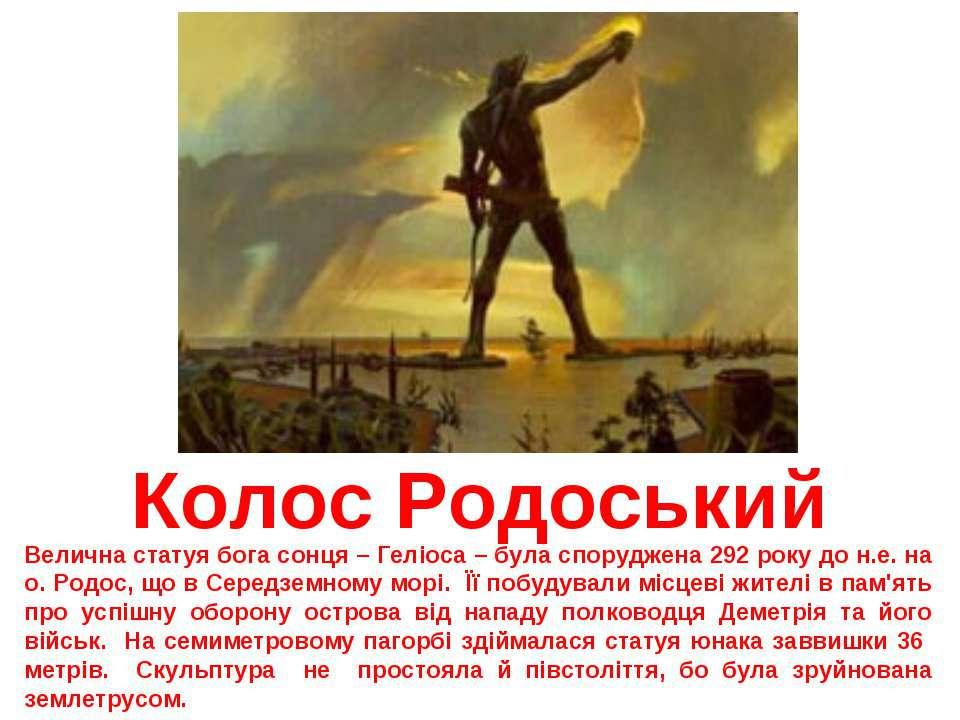 Колос Родоський Велична статуя бога сонця – Геліоса – була споруджена 292 рок...