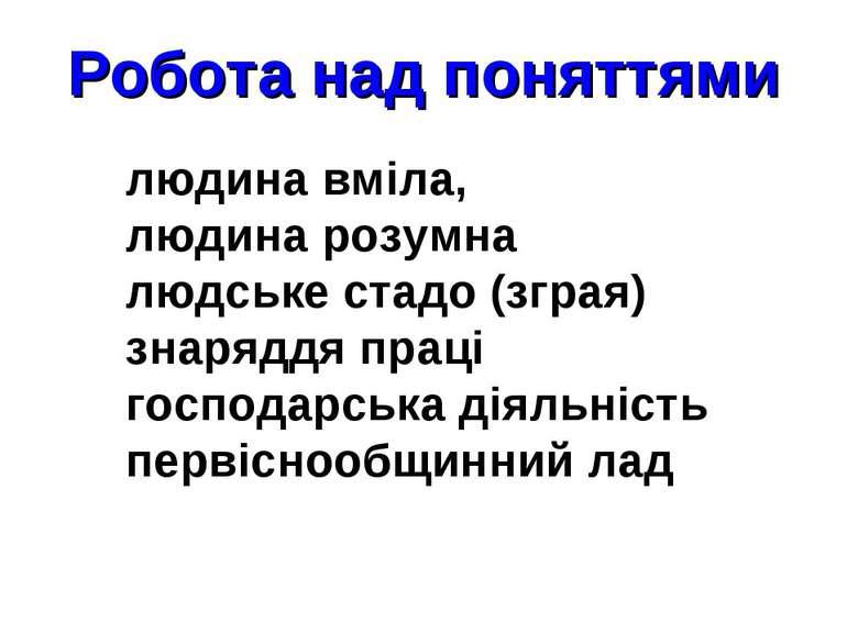 Робота над поняттями людина вміла, людина розумна людське стадо (зграя) знаря...