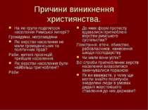 Причини виникнення християнства. На які групи поділялося населення Римської і...