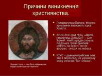 Причини виникнення християнства. Помазаником Божим, Месією християни вважають...