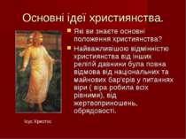 Основні ідеї християнства. Які ви знаєте основні положення християнства? Найв...