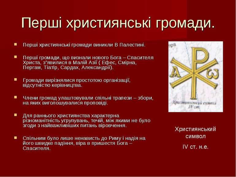 Перші християнські громади. Перші християнські громади виникли В Палестині. П...