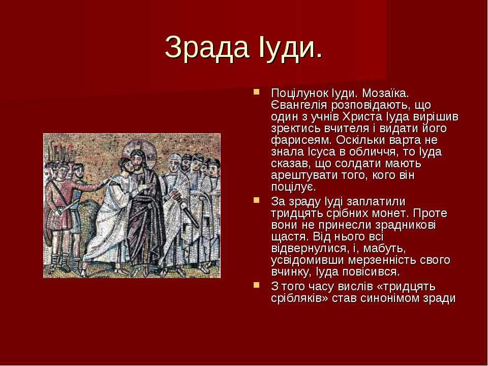 Зрада Іуди. Поцілунок Іуди. Мозаїка. Євангелія розповідають, що один з учнів ...