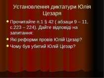 Установлення диктатури Юлія Цезаря Прочитайте п.1 § 42 ( абзаци 9 – 11, с.223...