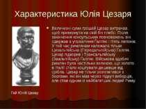 Характеристика Юлія Цезаря Величезні суми грошей Цезар витрачав, щоб приверну...