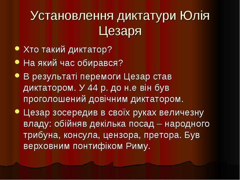 Установлення диктатури Юлія Цезаря Хто такий диктатор? На який час обирався? ...