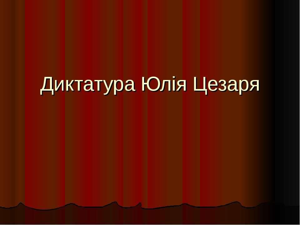 Диктатура Юлія Цезаря