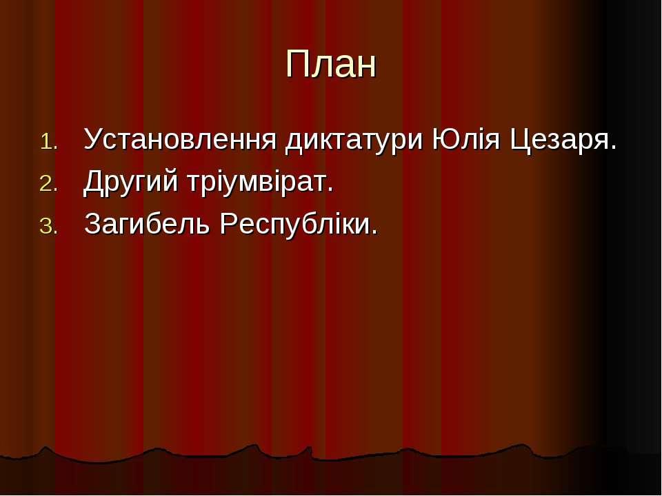 План Установлення диктатури Юлія Цезаря. Другий тріумвірат. Загибель Республіки.