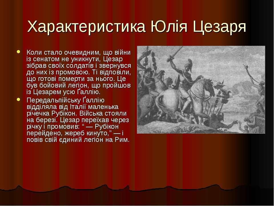 Характеристика Юлія Цезаря Коли стало очевидним, що війни із сенатом не уникн...