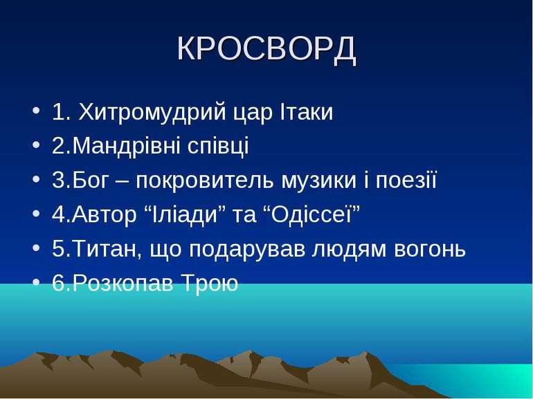 КРОСВОРД 1. Хитромудрий цар Ітаки 2.Мандрівні співці 3.Бог – покровитель музи...
