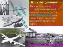 Літакобудування: На початку століття Поль Карню побудував літальний апарат, я...