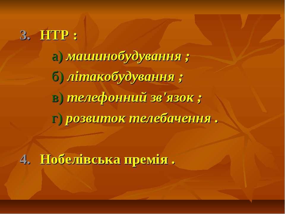 3. НТР : а) машинобудування ; б) літакобудування ; в) телефонний зв'язок ; г)...