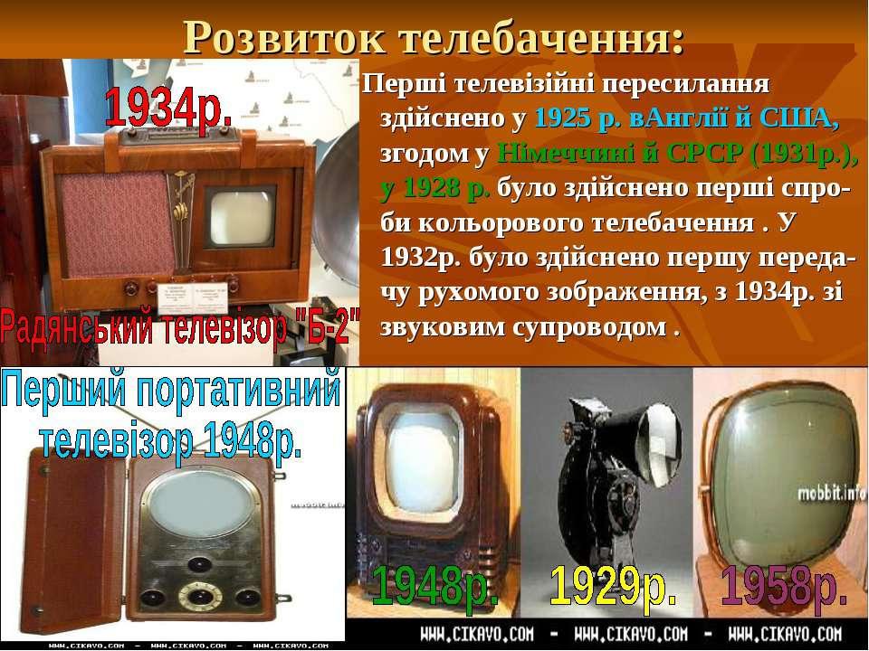 Розвиток телебачення: Перші телевізійні пересилання здійснено у 1925р. вАнгл...