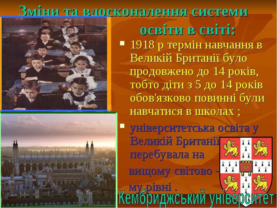Зміни та вдосконалення системи освіти в світі: 1918 р термін навчання в Велик...