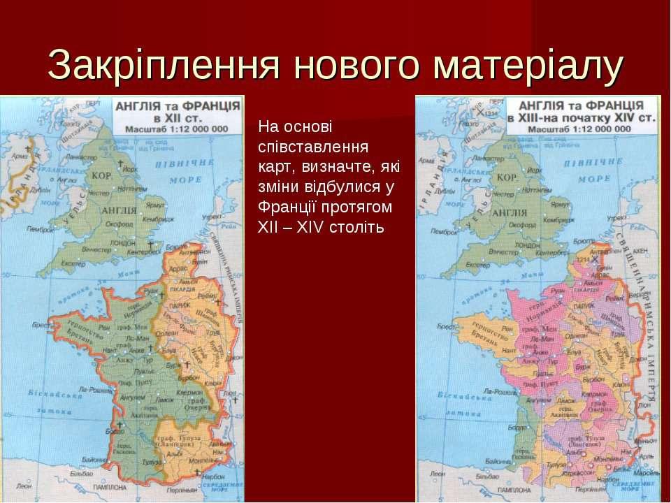 Закріплення нового матеріалу На основі співставлення карт, визначте, які змін...