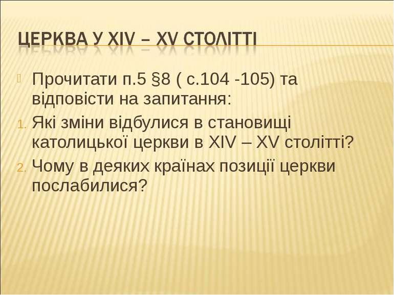 Прочитати п.5 §8 ( с.104 -105) та відповісти на запитання: Які зміни відбулис...