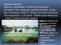 Деревообробка Однією з важливих статей в'єтнамського експорту стає продукція ...