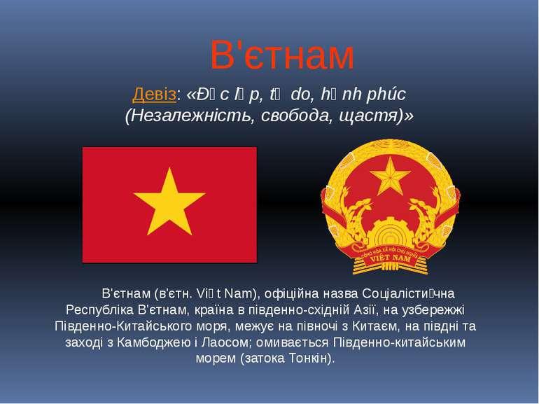 Девіз: «Ðộc lập, tự do, hạnh phúc (Незалежність, свобода, щастя)» В'єтнам (в'...