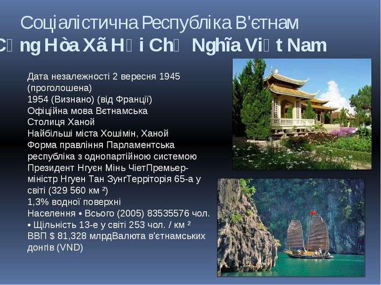 Соціалістична Республіка В'єтнам Cộng Hòa Xã Hội Chủ Nghĩa Việt Nam Дата неза...