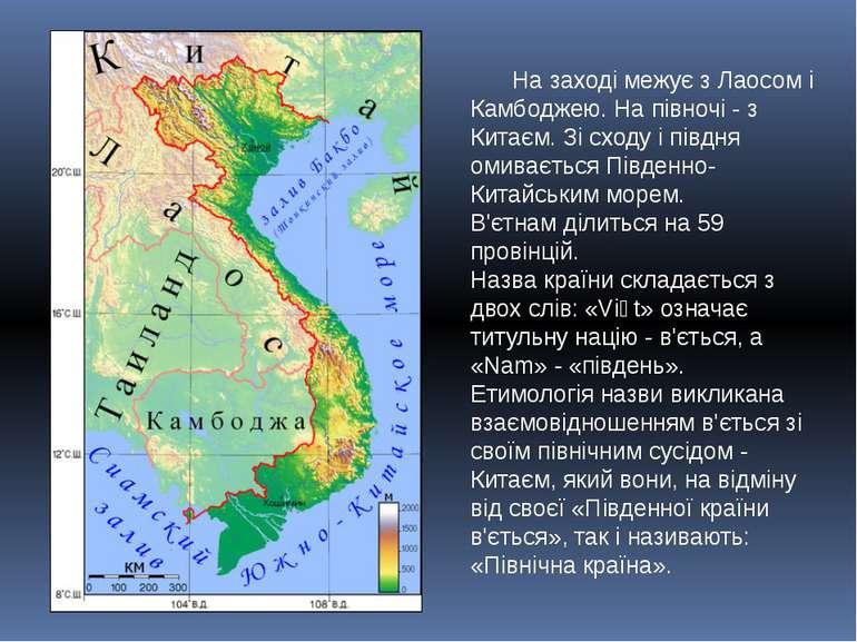На заході межує з Лаосом і Камбоджею. На півночі - з Китаєм. Зі сходу і півдн...
