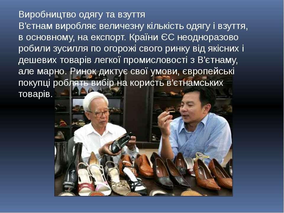 Виробництво одягу та взуття В'єтнам виробляє величезну кількість одягу і взут...