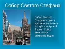 Собор Святого Стефана - один з красивих не лише в Австрії, але і у всій Європ...