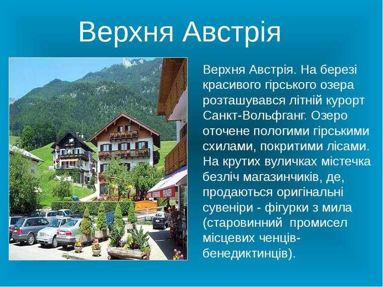 Верхня Австрія. На березі красивого гірського озера розташувався літній курор...