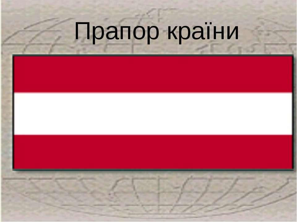 Прапор країни
